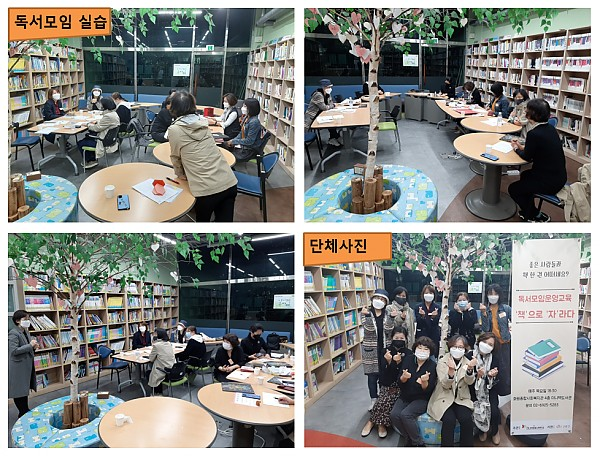 [지역사회조직팀] 책으로 자라다 - 독서모임운영교육 5회기 이미지