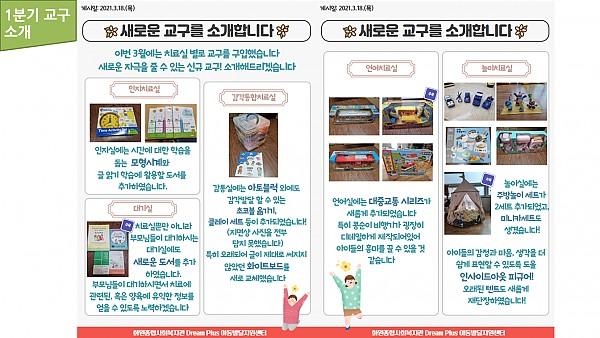 [서비스제공팀] Dream Plus 아동발달지원센터 이용자 건의사항 피드백 제공 이미지