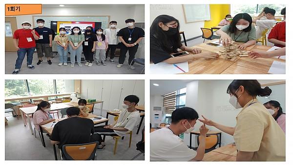 [지역사회특성화팀] 레인보우스쿨 다문화 커넥터 1회기 이미지