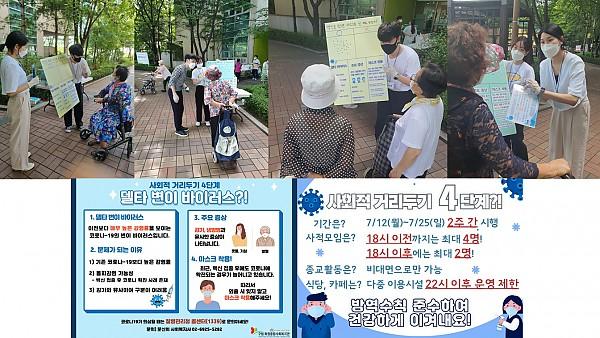 [서비스제공팀] 어르신을 위한 코로나19 정보 전달 캠페인 이미지
